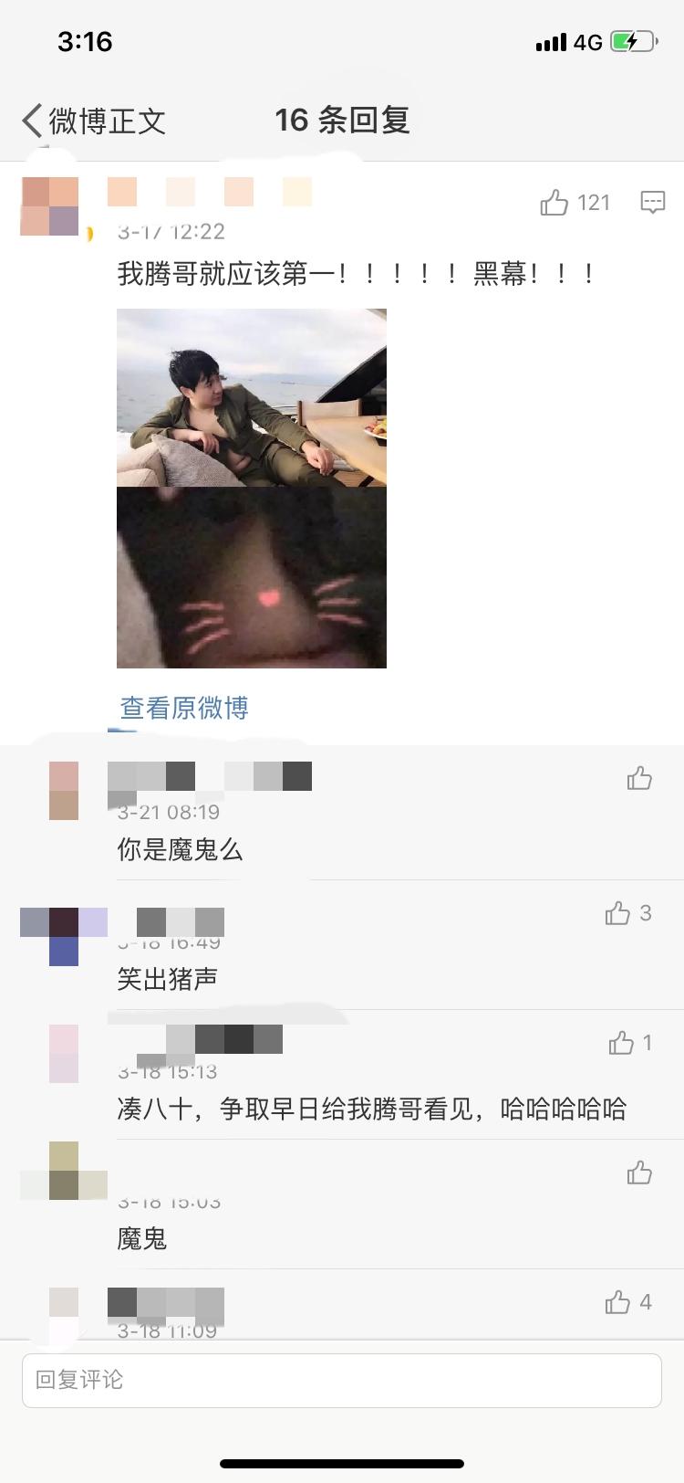 沈腾颜值打败蔡徐坤刘昊然 本人这样回应真是太逗了